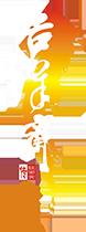 曲靖韦德国际平台粮油有限公司